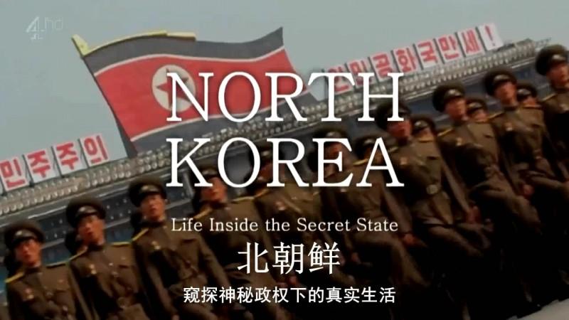 北朝鲜:窥探神秘政权下的真实生[00_17_21][20141216-005012-2]