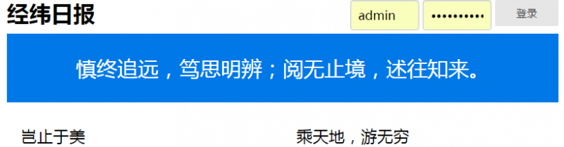jingweiribao33